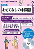 NHK CD ラジオ おもてなしの中国語 2018年2月号 (語学CD)