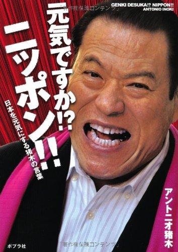 アントニオ猪木、日本維新の会から参院選出馬へ