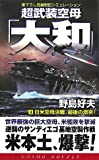 超武装空母「大和」〈4〉日米空母決戦、最後の激突! (コスモノベルス)