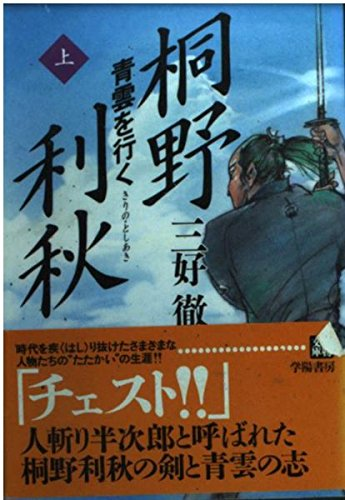 桐野利秋〈上〉青雲を行く (人物文庫)