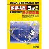 数学検定5級実用数学技能検定過去問題集