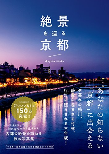絶景を巡る京都
