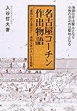 名古屋コーチン作出物語―「養鶏も武士道なり」‐海部兄弟の大いなる挑戦