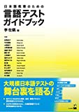 日本語教育のための言語テストガイドブック  李 在鎬 (くろしお出版)