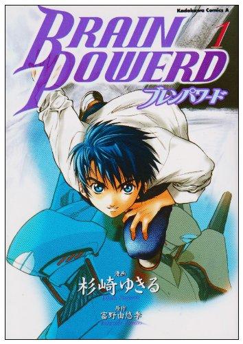 ブレンパワード (1) (角川コミックス・エース)の詳細を見る