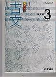よむナビ 古文 3 演習編 (学習のポイントが見える)