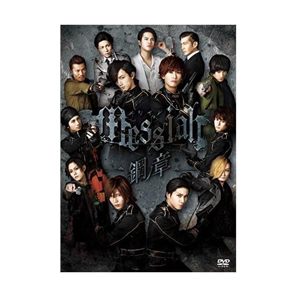 メサイア-鋼ノ章- [DVD]の商品画像