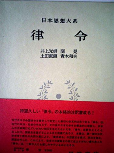 日本思想大系〈3〉律令 (1977年)の詳細を見る