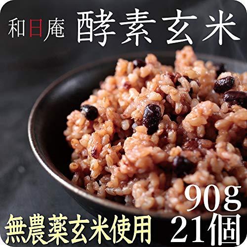 和日庵 酵素玄米 もっちり熟成90g(3W) 無農薬玄米