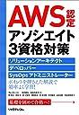 AWS認定アソシエイト3資格対策~ソリューションアーキテクト デベロッパー SysOpsアドミニストレーター~