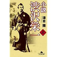 小説 渋沢栄一(上) (幻冬舎文庫)