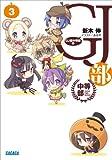 GJ部中等部3 (ガガガ文庫)