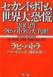 セカンドボトム世界大恐慌―2012年ラビ・バトラの大予測