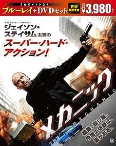 メカニック ブルーレイ&DVDセット(初回限定生産) [Blu-ray]