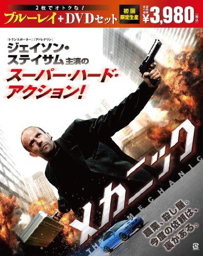 メカニック ブルーレイ&DVDセット(初回限定生産) [Blu-ray]の詳細を見る