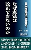 日本国憲法の実態1 なぜ憲法は改正できないのか