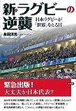 新・ラグビーの逆襲: 日本ラグビーが「世界」をとる日