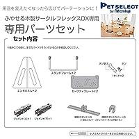 木製サークルフレックス 専用パーツセット(サークルに追加でパーテーションとして使えます)