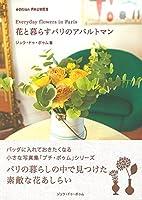 花と暮らすパリのアパルトマン (プチ・ポゥム・シリーズ)