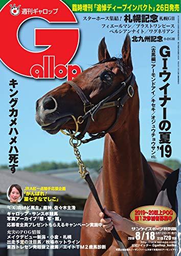 週刊Gallop(ギャロップ) 8月18日号 (2019-08-13) [雑誌]