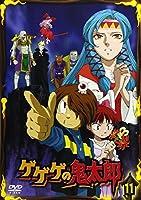 ゲゲゲの鬼太郎 11 [DVD]