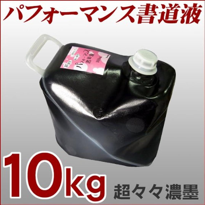 ウィンクイヤホン時制パフォーマンス書道液 10kg BA23-910(呉竹)