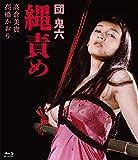 団鬼六 縄責め [Blu-ray]