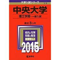 中央大学(理工学部-一般入試) (2015年版大学入試シリーズ)