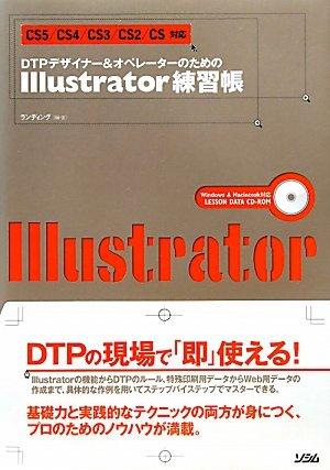 DTPデザイナー&オペレーターのためのIllustrator練習帳―CS5/CS4/CS3/CS2/CS対応の詳細を見る