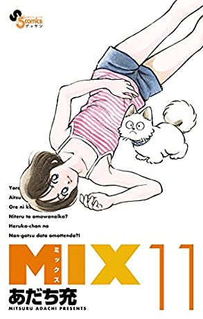 MIX(11) (ゲッサン少年サンデーコミックス)