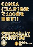 ビットコインファン第26号:COMSA(コムサ)投資で100倍を目指す 月5000円スタートで2年で1000万円以上にできるか?特集 ビットコイン・ファン