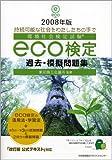 2008年版 環境社会検定試験eco検定過去・模擬問題集 画像