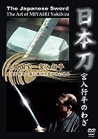 日本刀~宮入行平のわざ~ [DVD]