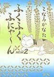 ふくふくふにゃ~ん NEW(2) (BE・LOVEコミックス)