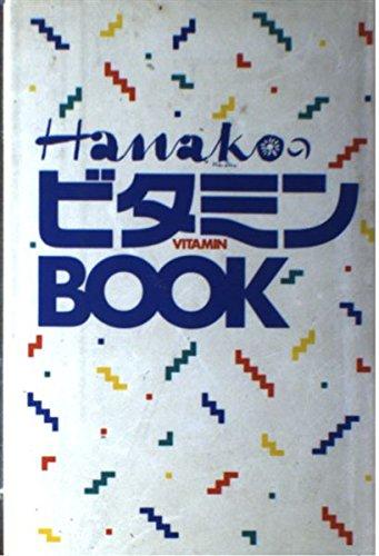 HanakoのビタミンBOOK (Hanakoの本)