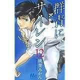 【コミック】群青にサイレン(全12巻)
