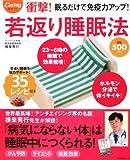 若返り睡眠法  60101‐33 (角川SSCムック)