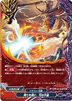【パラレル】バディファイト S-BT05/0035 誇りを剣に、刃は不滅 (レア) 神VS王!!竜神超決戦!!