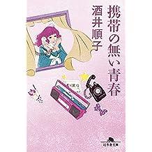 携帯の無い青春 (幻冬舎文庫)