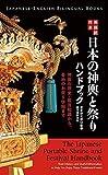 英語訳付き 日本の神輿と祭りハンドブック The Japanese Portable Shrine and Festival Handbook: 神輿の歴史・鑑賞知識から、各地のお祭り情報まで (JAPANESE-ENGLISH BILINGUAL BOOKS)