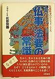 入門仏事・法要の常識―先祖供養のかたちとこころ (1982年)