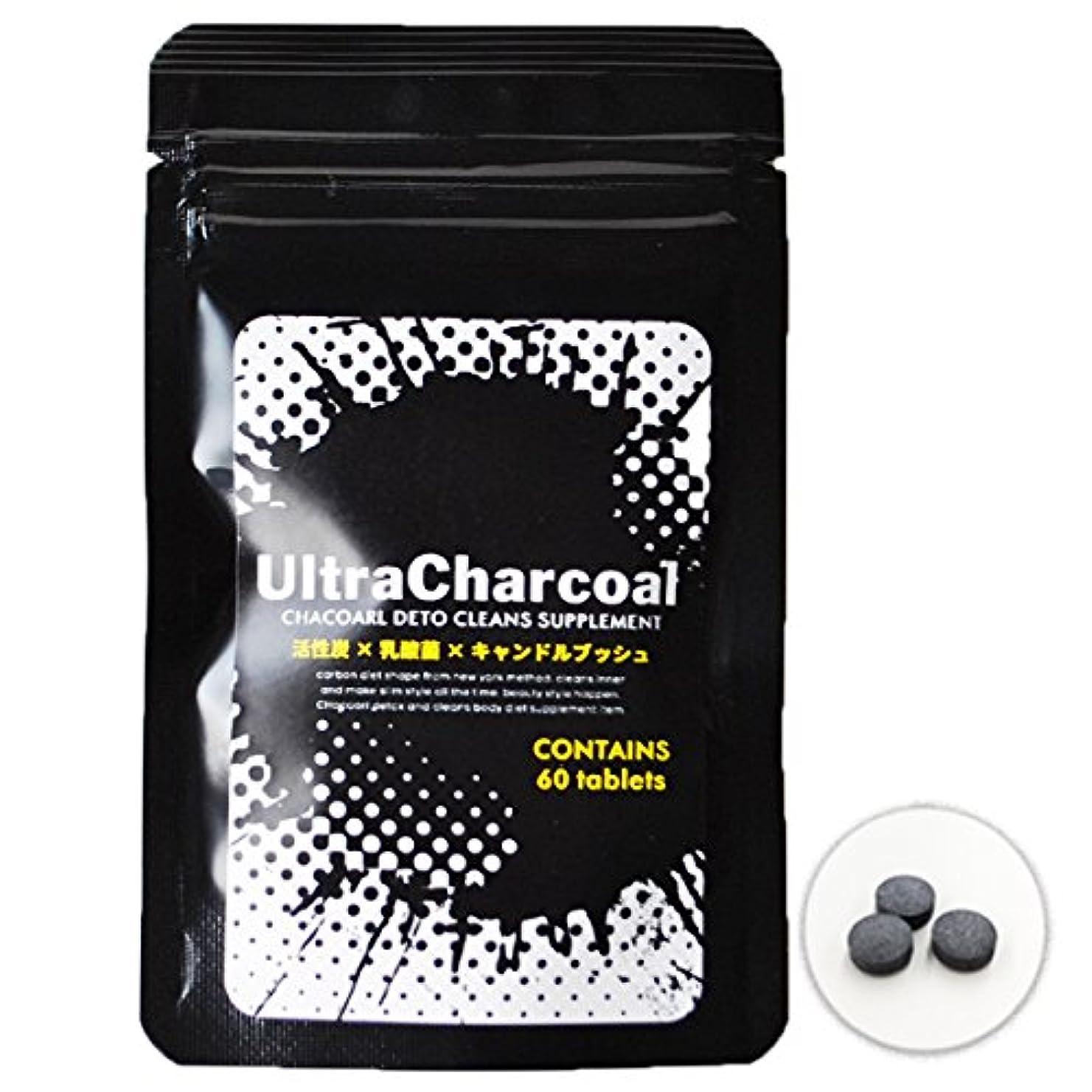間接的アッティカス溶岩チャコールダイエット サプリ 活性炭 竹炭 備長炭 有胞子性乳酸菌 キャンドルブッシュ 配合 サプリメント (60粒入り)