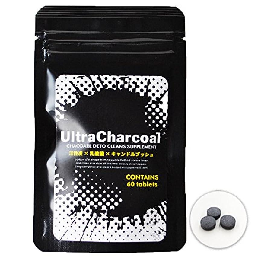 属性失速航海のチャコールダイエット サプリ 活性炭 竹炭 備長炭 有胞子性乳酸菌 キャンドルブッシュ 配合 サプリメント (60粒入り)