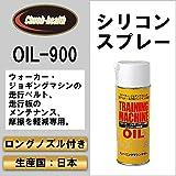 中旺ヘルス シリコンスプレー OIL-900 ロングノズル付 シリコン シリコンオイル ウォーキングマシン ランニングマシン ルームランナー 走行ベルト 走行板 日本製