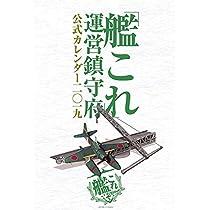 「艦これ」運営鎮守府 公式カレンダー二○一九