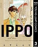 IPPO 3 (ヤングジャンプコミックスDIGITAL)