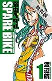 弱虫ペダル SPARE BIKE 1【期間限定 無料お試し版】 (少年チャンピオン・コミックス)
