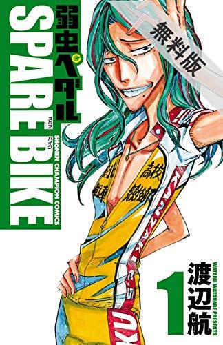[画像:弱虫ペダル SPARE BIKE 1【期間限定 無料お試し版】 (少年チャンピオン・コミックス)]