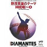 野茂英雄のテーマ HIDE〜O(Day−O)(日本語ヴァージョン)