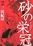 砂の栄冠(2) (ヤングマガジンコミックス)